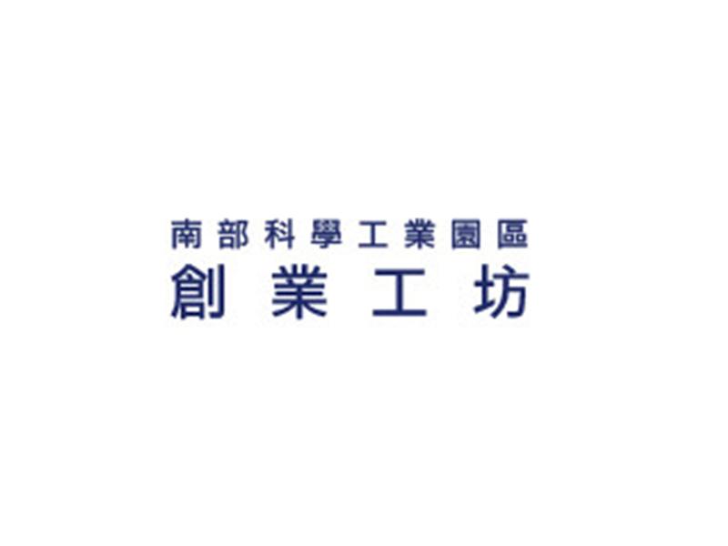 科技部【南科創業工坊】