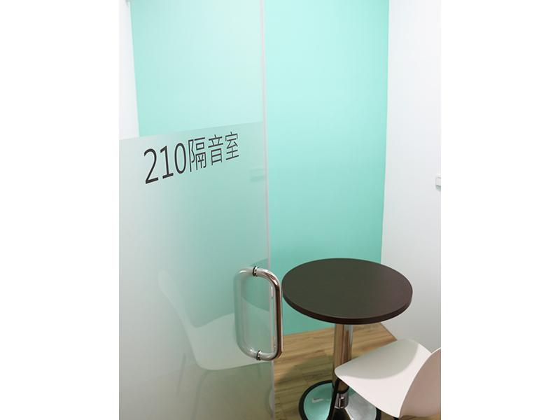 210隔音室