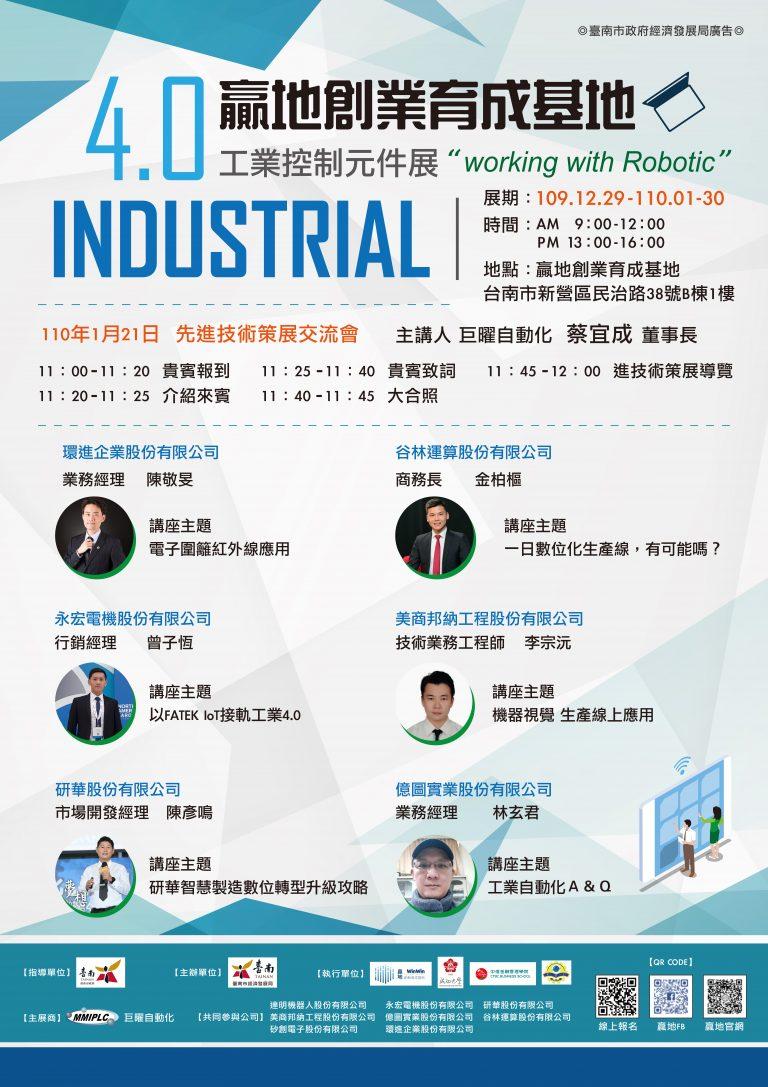 4.0贏地創業育成基地-工業控制元件展