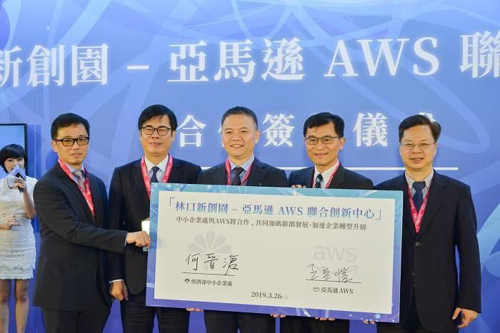 經濟部中小企業處與AWS 於林口新創園合作打造聯合創新中心!