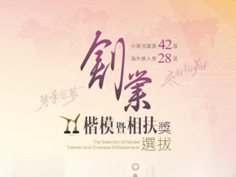 全球華人企業年度盛事--創業楷模選拔
