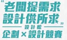 設計松「企劃x設計」競賽