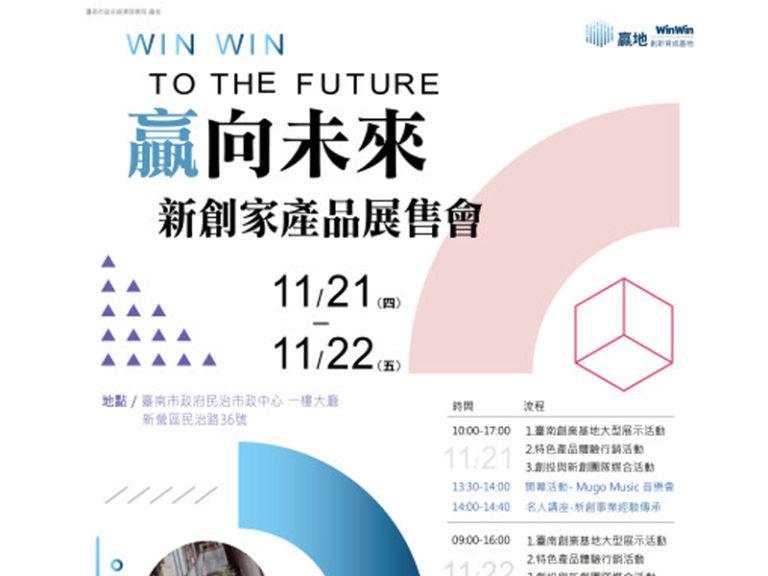 2019贏向未來新創家產品展售會