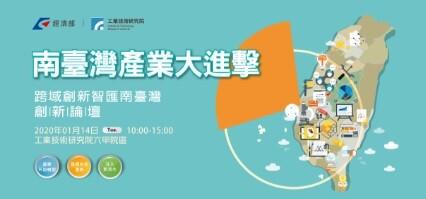 2020/1/14南台灣產業大進擊「跨域創新 智匯南臺灣」創新論壇