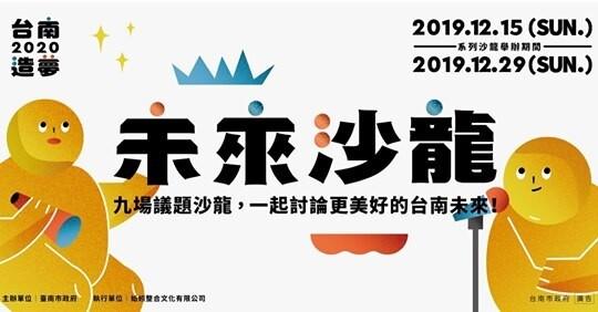 2020台南造夢 系列活動