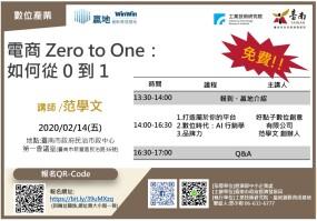 電商 Zero to One:如何從 0 到 1