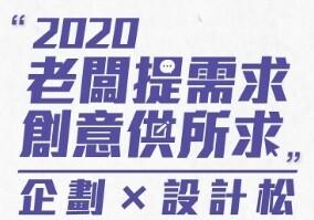 「2020老闆提需求、創意供所求」企劃x設計松(總獎金10萬元)