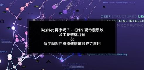 快來報名一起到台南文創 七七展演廳 交流人工智慧奧妙