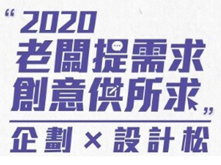 2020老闆提需求,創意供所求」企劃設計松第二波佳作名單公佈,恭喜入圍且獲得佳作的團隊