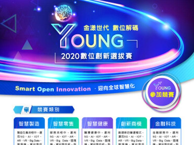 將邁向第六屆,為鼓勵創新技術者運用數位技術協助產業創新營運,2020年將擴大選拔優秀的新創團隊,展現台灣數位軟實力,替產業注入一股源源不絕的新創力、並刺激活絡台灣整體產業。