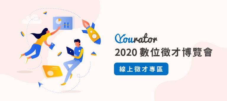 Yourator x TTA 2020 數位徵才博覽會企業參展邀請