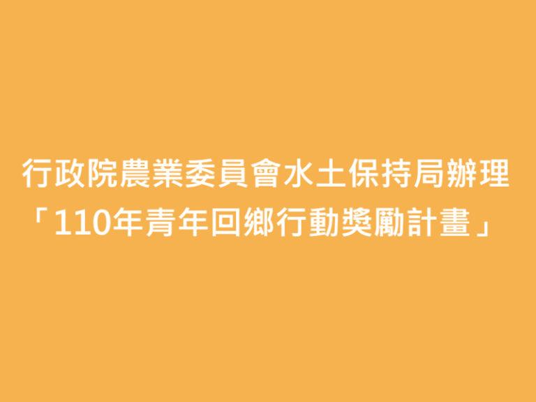 110年青年回鄉行動獎勵計畫徵件須知