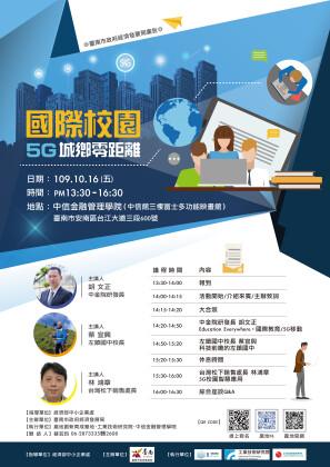 臺南市贏地創業育成基地-辦理5G智慧系列講座,歡迎您一同搭乘5G先機