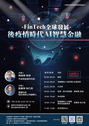 後疫情時代AI智慧金融-FinTech全球發展