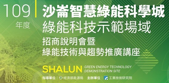 沙崙智慧綠能科學城-綠能科技示範場域招商說明會暨綠能技術與趨勢推廣講座