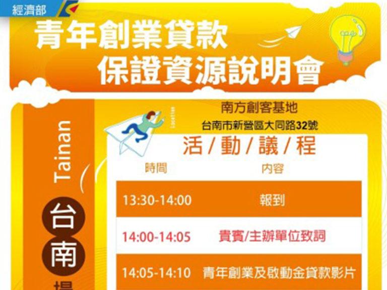 【11/12 台南-新營場】「青年創業貸款保證資源」說明會